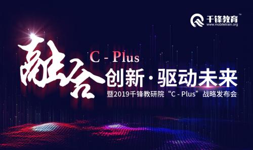 """2019千锋教研院""""C-plus""""战略发布开幕"""