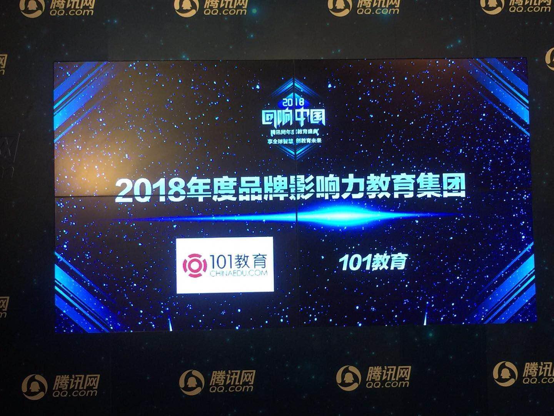 101教育荣获腾讯教育  2018年度品牌影响力教育集团称号